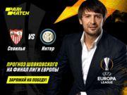 Финал Лиги Европы: прогноз на матч от Александра Шовковского