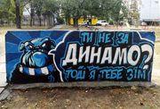 Ультрас Динамо: «Будем везде напоминать, до чего Суркисы довели команду»