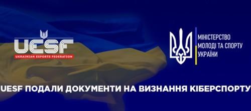 Киберспорт может стать официальным видом спорта в Украине
