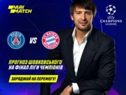 Финал Лиги чемпионов: прогноз на матч от Александра Шовковского