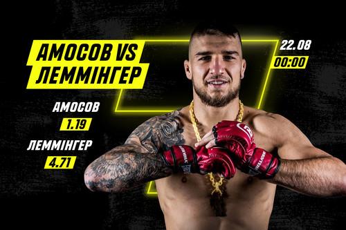 Ярослав Амосов в эти выходные проведет бой в США. Прогноз на поединок