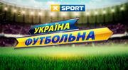 ВИДЕО. Украина футбольная. Итоги сезона с Александром Каденко
