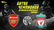 Суперкубок Англии: прогноз на матч от Александра Шовковского