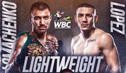 Что это такое? Ломаченко и Лопес разыграют фрайчанзинговый пояс WBC