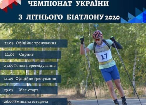Стало известно, когда пройдет летний чемпионат Украины по биатлону