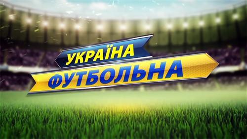 Україна футбольна. Футболісти на карантині!
