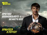 Старт АПЛ: Прогноз на матчи от Александра Шовковского