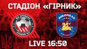 Кривбасс – Никополь. Смотреть онлайн. LIVE трансляция