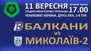 Балкани – Миколаїв-2. Дивитися онлайн. LIVE трансляція