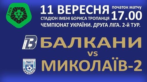 Балканы – Николаев-2. Смотреть онлайн. LIVE трансляция