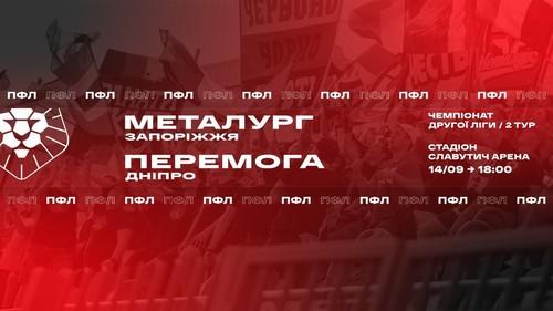 Металлург – Перемога. Смотреть онлайн. LIVE трансляция