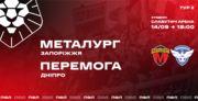 Запорожский Металлург разошелся миром с Перемогой из Днепра