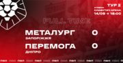 Металлург – Перемога – 0:0. Обзор матча