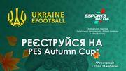 PES Autumn Cup: у жовтні стартує перший кіберфутбольний турнір