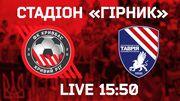 Кривбасс – Таврия. Смотреть онлайн. LIVE трансляция