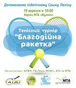 Турнір «Благодійна ракетка»: допомога Сашку Лапіну