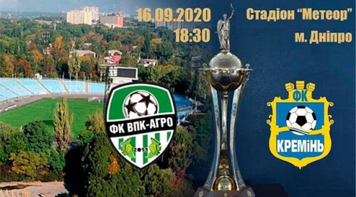 ВПК-Агро – Кремінь. Дивитися онлайн. LIVE трансляція