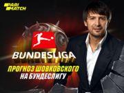 Старт Бундеслиги: Прогноз на матчи от Александра Шовковского