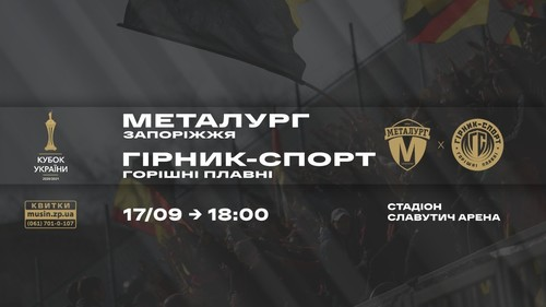 Металлург – Горняк-Спорт. Смотреть онлайн. LIVE трансляция