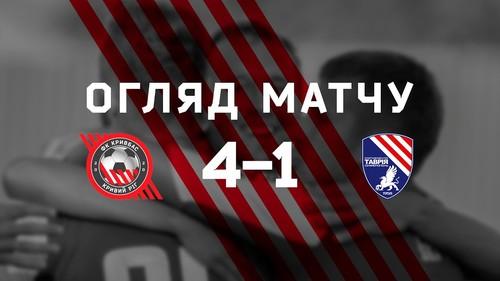 Кривбасс – Таврия – 4:1. Видео голов и обзор матча