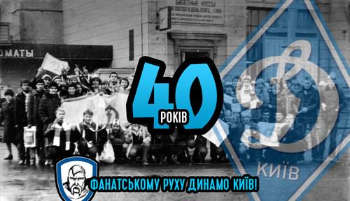 Фанатскому движению Динамо исполнилось 40 лет