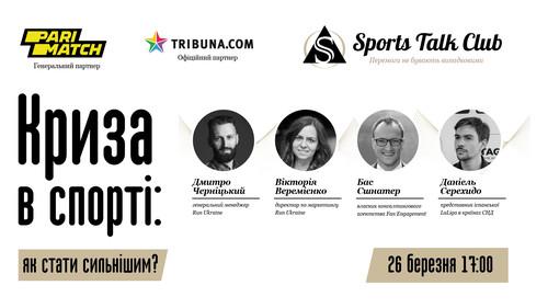 В Киеве состоится онлайн-встреча Sports Talk Club