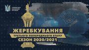 Жеребьевка 3-го раунда Кубка Украины. Смотреть онлайн. LIVE трансляция