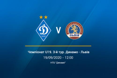 Динамо U-19 – Львов U-19 . Смотреть онлайн. LIVE трансляция