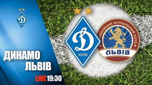 Динамо – Львов. Смотреть онлайн. LIVE трансляция