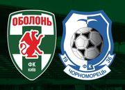 Оболонь – Черноморец. Где смотреть онлайн матч Первой лиги