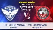 Перемога – Кривбасс. Смотреть онлайн. LIVE трансляция
