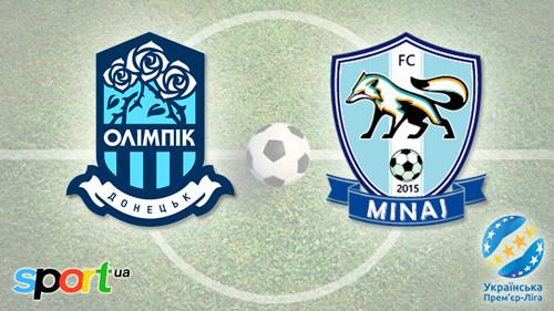 Где смотреть онлайн матч чемпионата Украины Олимпик – Минай