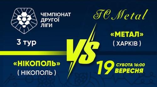 Никополь – Металл. Смотреть онлайн. LIVE трансляция