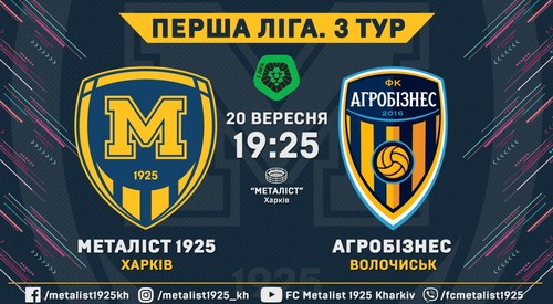 Металіст 1925 – Агробізнес. Де дивитися онлайн матч Першої ліги України