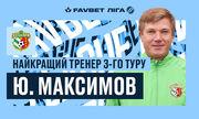 Юрий Максимов – лучший тренер третьего тура УПЛ