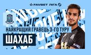 Шахаб Захеди признан лучшим игроком третьего тура УПЛ