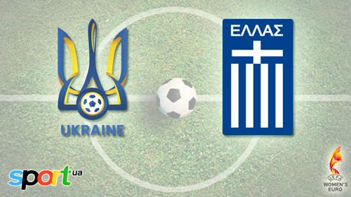 Україна – Греція – 4:0. Текстова трансляція матчу