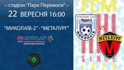 Николаев-2 – Металлург Зп. Смотреть онлайн. LIVE трансляция