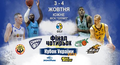 Финал четырех Кубка Украины покажут два телеканала