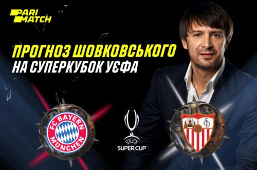Суперкубок УЄФА. Прогноз Олександра Шовковського