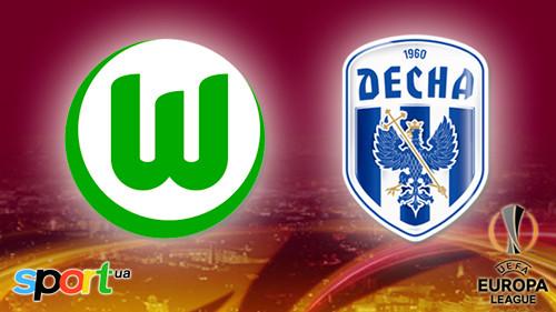 Де дивитися онлайн матч Ліги Європи Вольфсбург — Десна