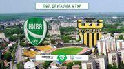 Нива Вінниця – Буковина. Дивитися онлайн. LIVE трансляція