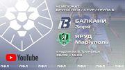 Балканы – Яруд. Смотреть онлайн. LIVE трансляция