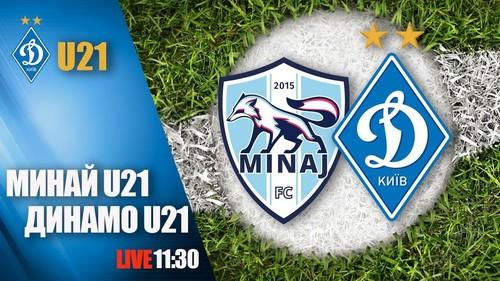 Минай U-21 - Динамо U-21. Дивитися онлайн. LIVE трансляція