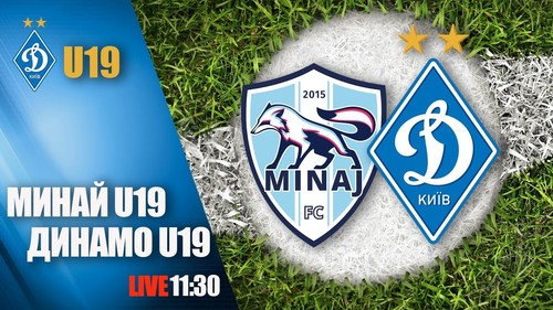Минай U-19 – Динамо U-19. Смотреть онлайн. LIVE трансляция