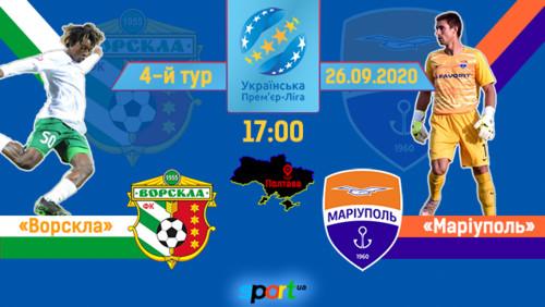 Ворскла - Мариуполь. Прогноз и анонс на матч чемпионата Украины