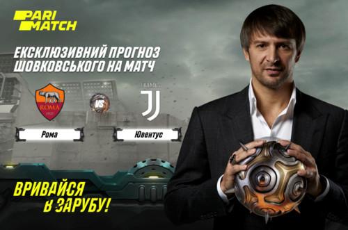 Рома – Ювентус. Прогноз Олександра Шовковського
