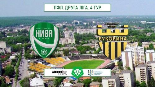 Нива Винница – Буковина. Смотреть онлайн. LIVE трансляция