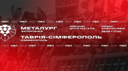 Металлург Зп – Таврия. Смотреть онлайн. LIVE трансляция