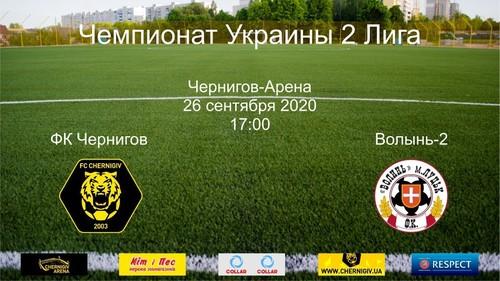 Чернигов – Волынь-2. Смотреть онлайн. LIVE трансляция